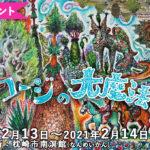 【入場無料】スズキコージの大魔法画展(南溟館) ~2021年2月14日